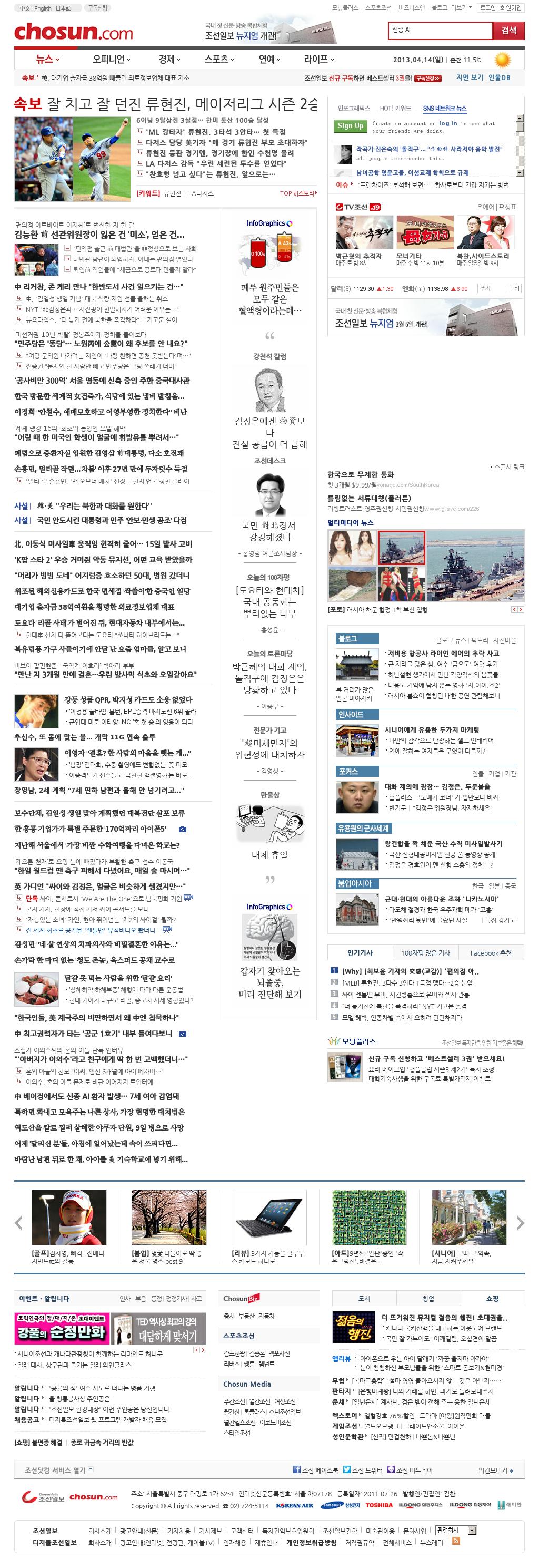 chosun.com at Sunday April 14, 2013, 4:03 a.m. UTC