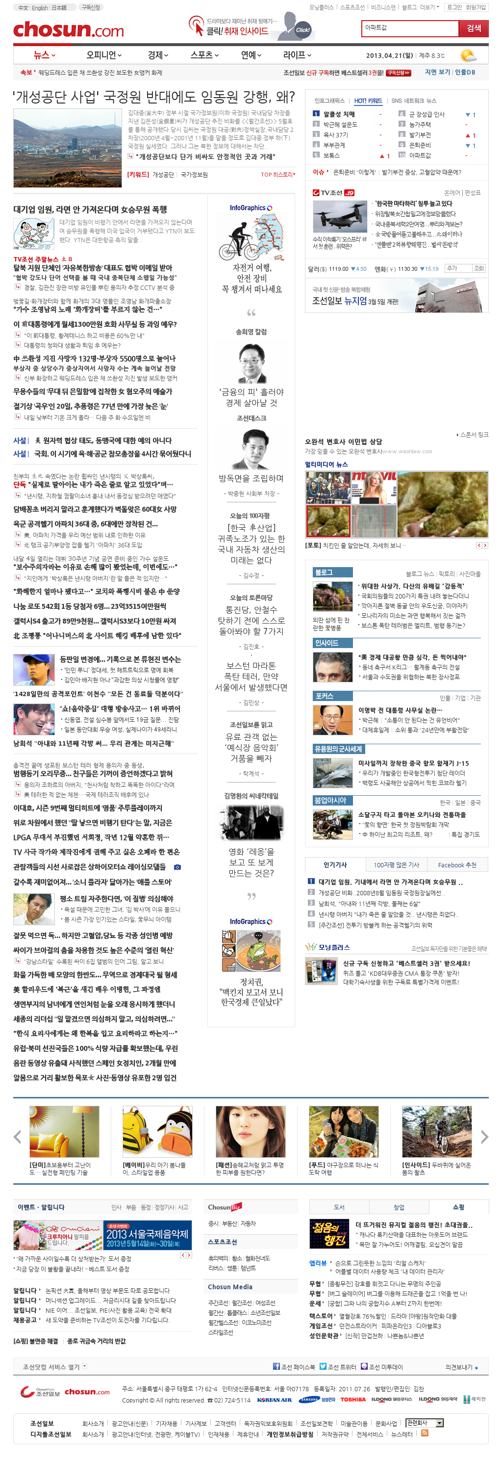 chosun.com at Saturday April 20, 2013, 9:03 p.m. UTC