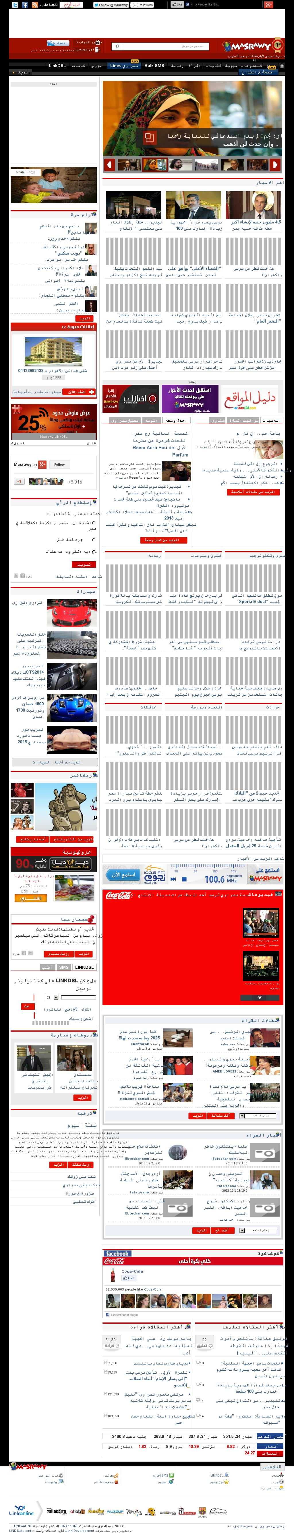 Masrawy at Monday March 25, 2013, 7:24 p.m. UTC