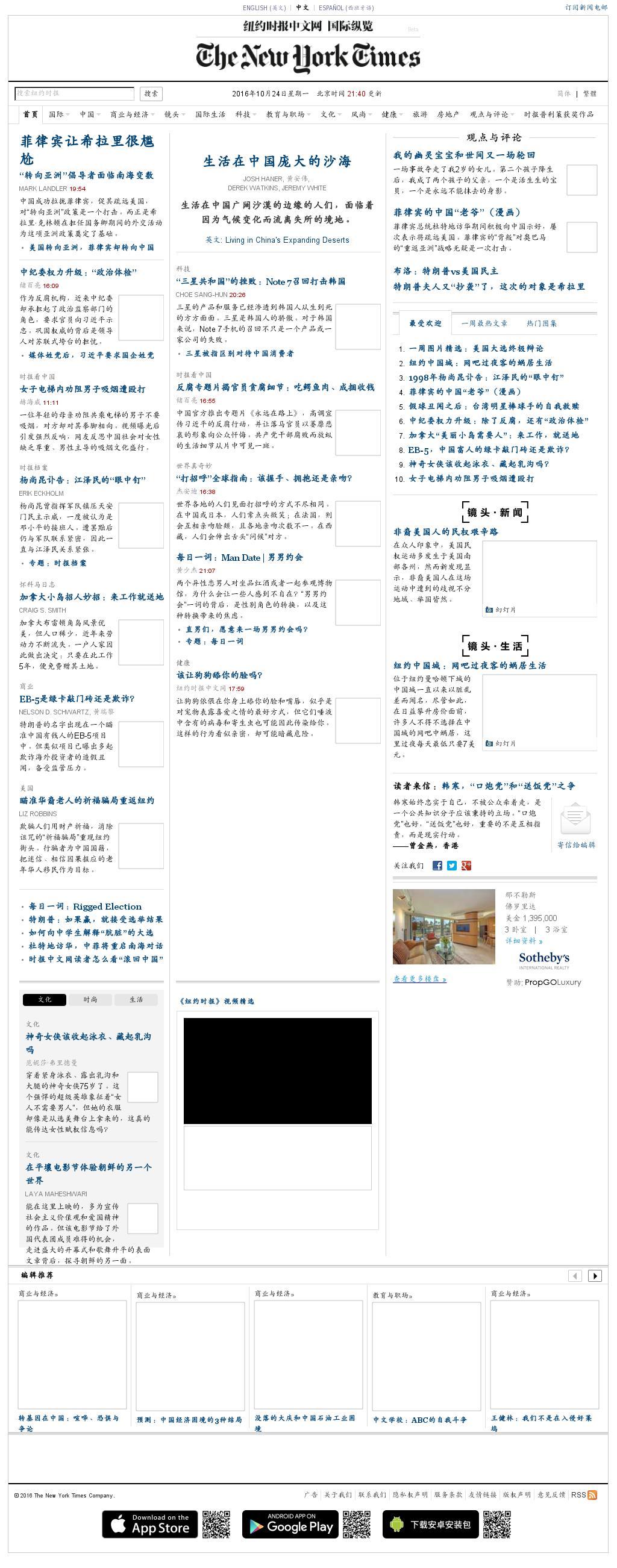 The New York Times (Chinese) at Monday Oct. 24, 2016, 2:11 p.m. UTC