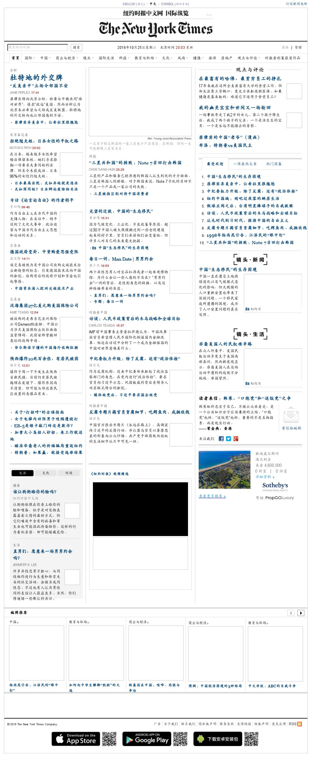 The New York Times (Chinese) at Tuesday Oct. 25, 2016, 12:11 p.m. UTC