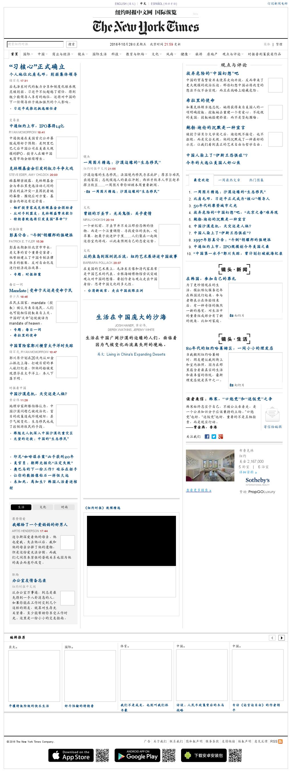 The New York Times (Chinese) at Saturday Oct. 29, 2016, 10:11 a.m. UTC
