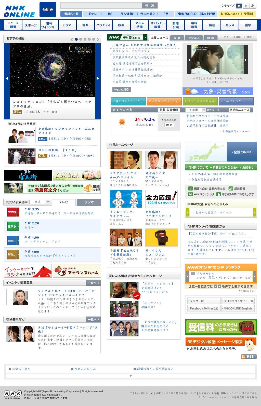 NHK Online at Thursday Jan. 30, 2014, 7:16 p.m. UTC