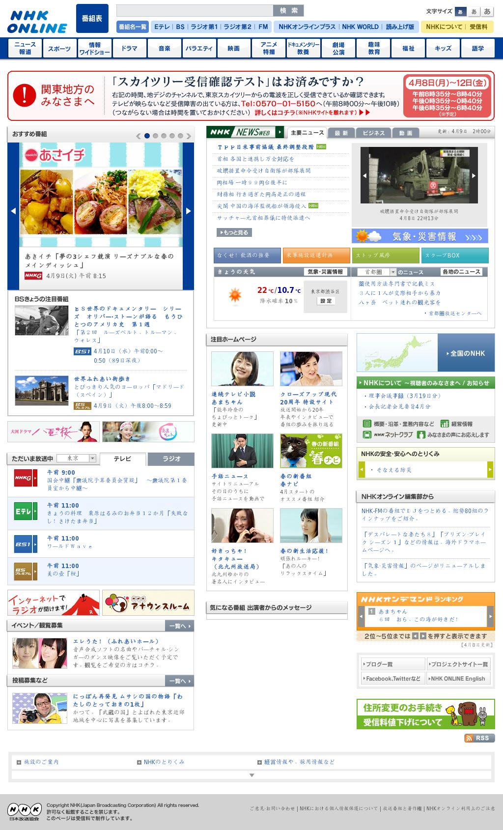 NHK Online at Tuesday April 9, 2013, 2:17 a.m. UTC