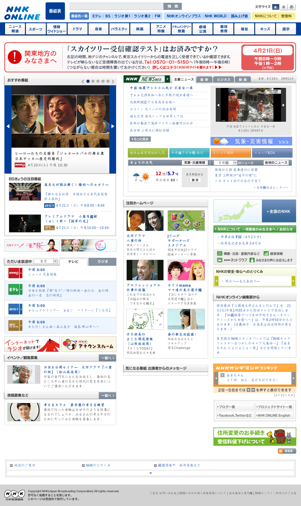 NHK Online at Saturday April 20, 2013, 9:15 p.m. UTC