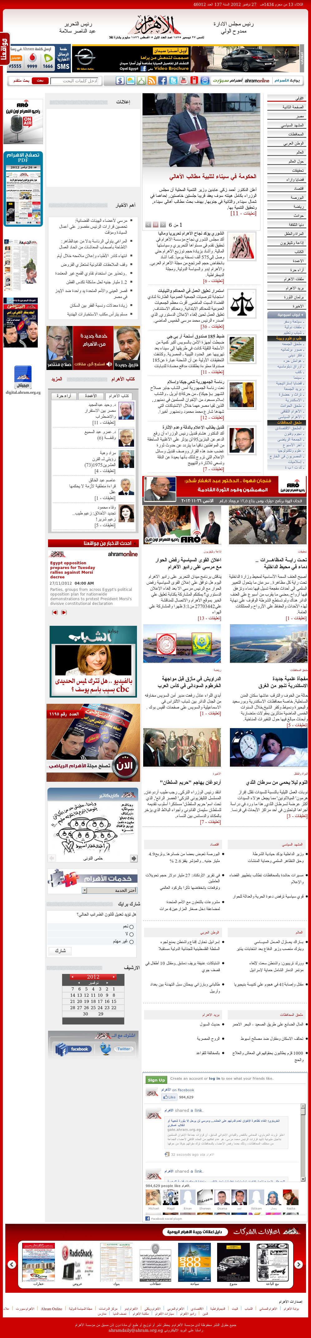 Al-Ahram at Tuesday Nov. 27, 2012, 7 a.m. UTC
